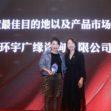 AVIAREPS-Shanghai-award-best-marketing-agency